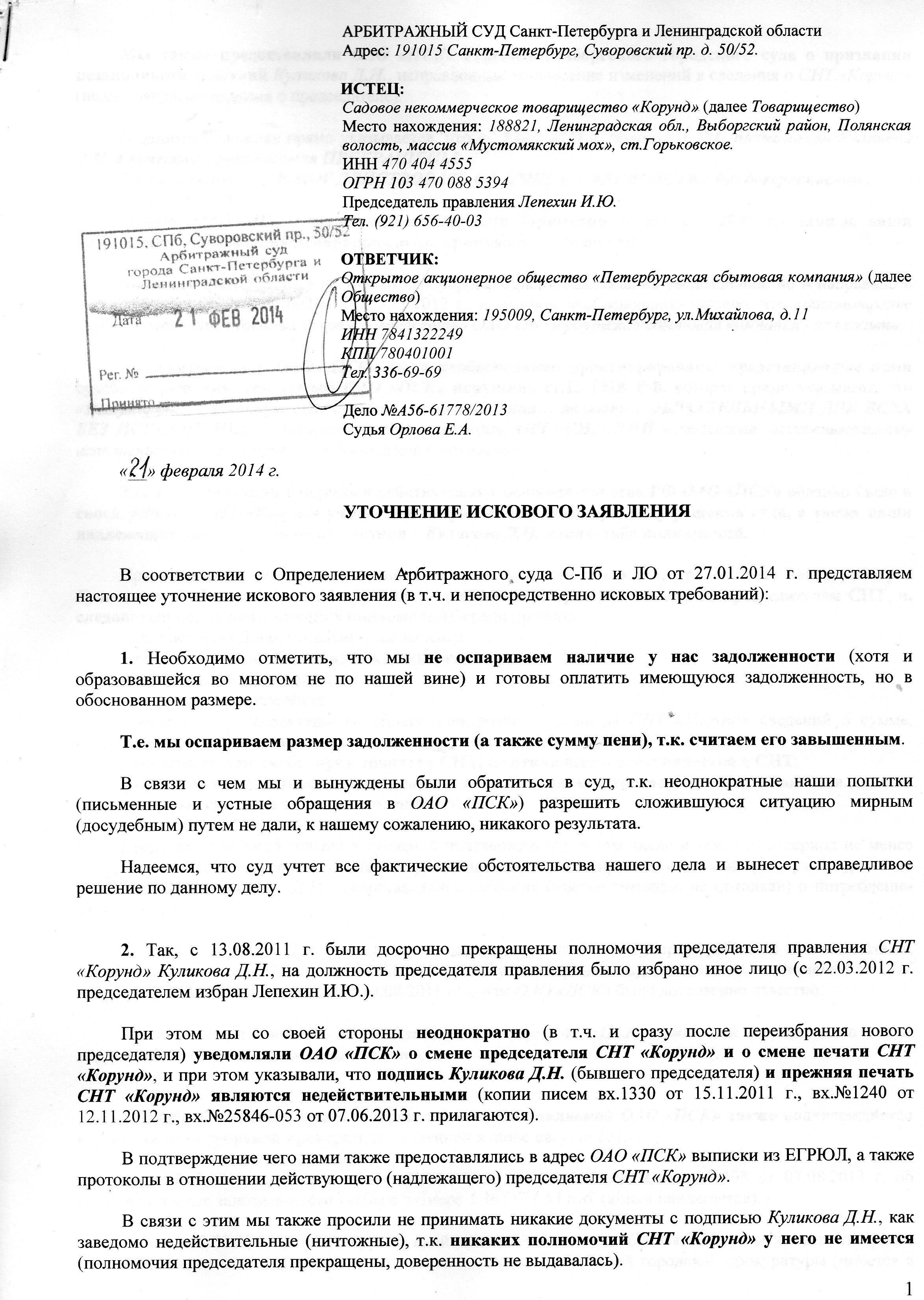 Исковое заявление в арбитр суд