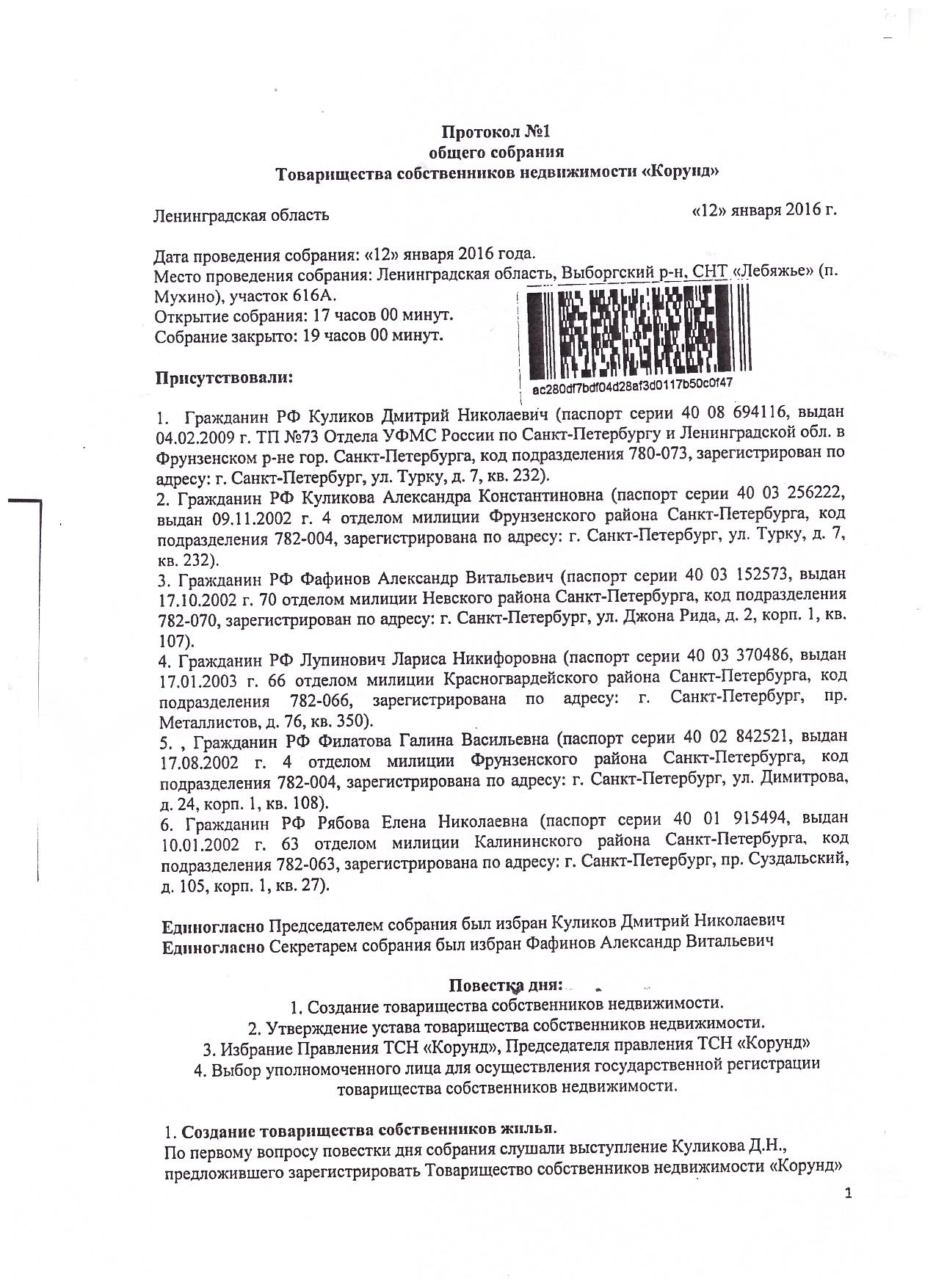 протокол совместного собрания о присоединении ооо к ооо в 2013 году образец